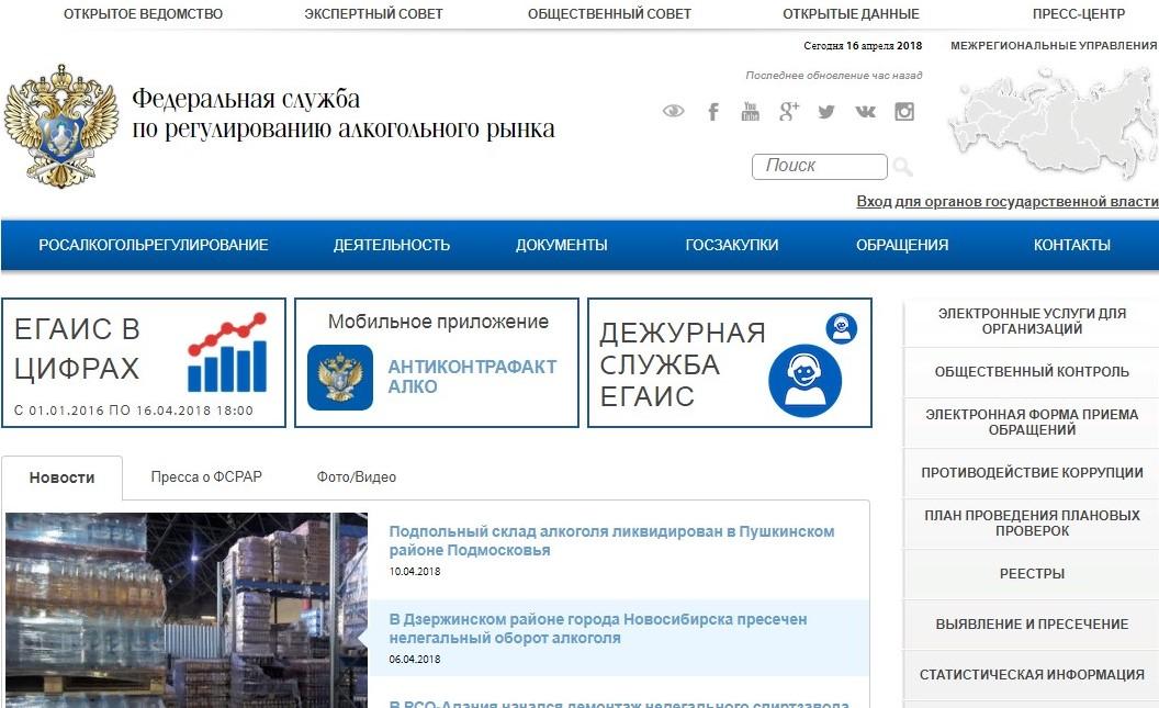 Главная страница сайта ФСРАР