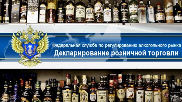 ФСРАР Росалкогольрегулирование - личный кабинет