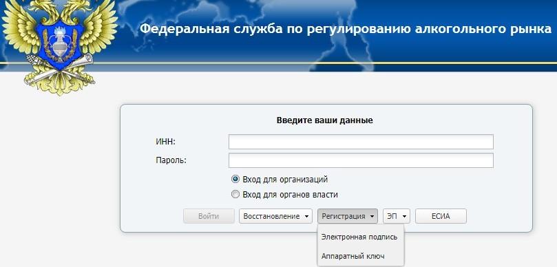Нужно выбрать доступный способ регистрации