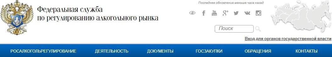 Панель разделов на сайте ФСРАР