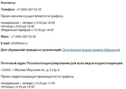 Полезная информация из раздела «Контакты»