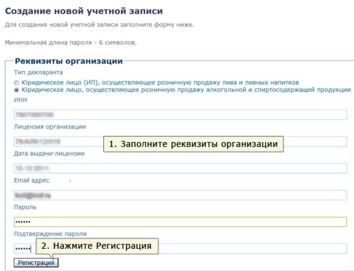 Фото регистрационной формы