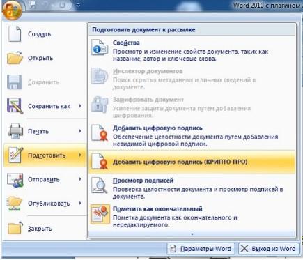 Фото порядка программы КриптПро при подписании документа в программе Microsoft Word