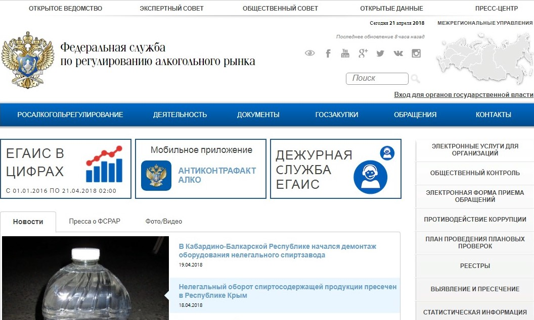 Официальный сайт ФСРАР