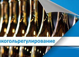 ФСРАР - лицензия на продажу алкоголя