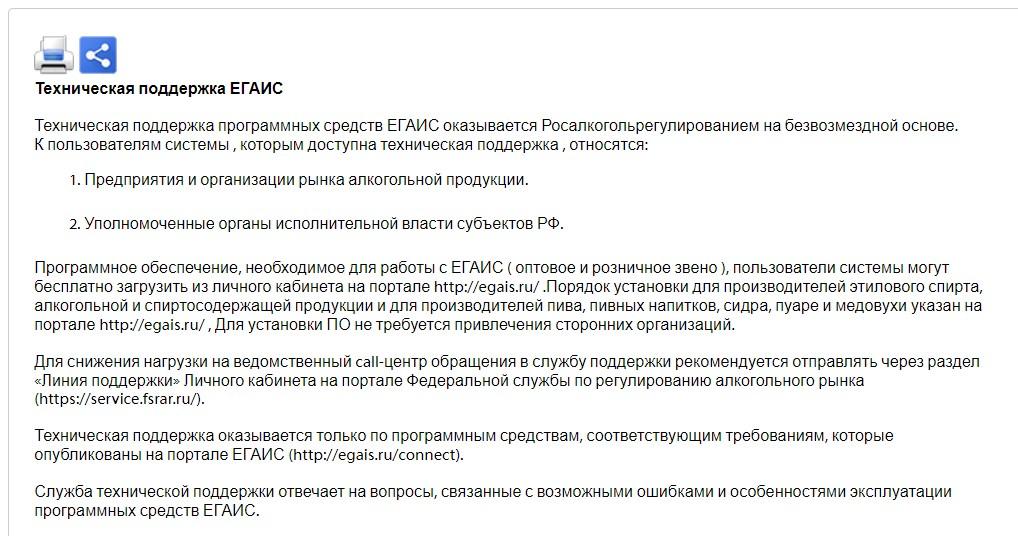 На ресурсе ФСРАР есть информация о EGAIS