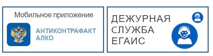 Для знакомства с EGAIS нажмите на «дежурную службу»