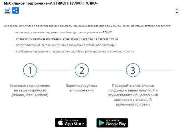 Раздел «Мобильное приложение» на официальном сайте Росалкогольрегулирования