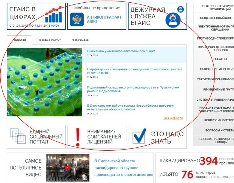Официальный сайт Росалкогольрегулирования – главная страница