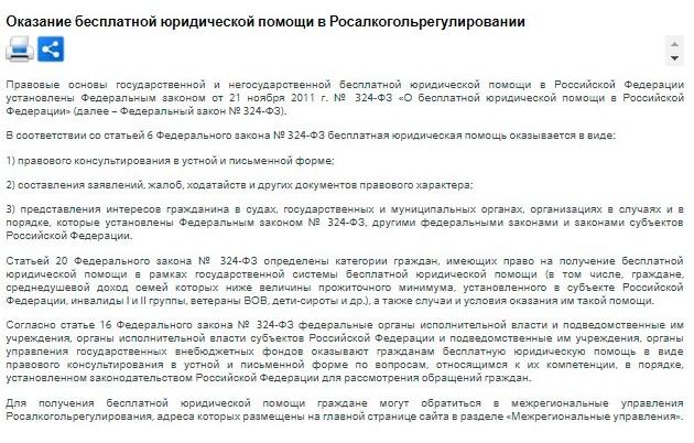 Раздел «Бесплатная юридическая помощь» на официальном сайте Росалкогольрегулирования