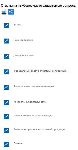 Раздел «Вопросы и ответы» на официальном сайте Росалкогольрегулирования