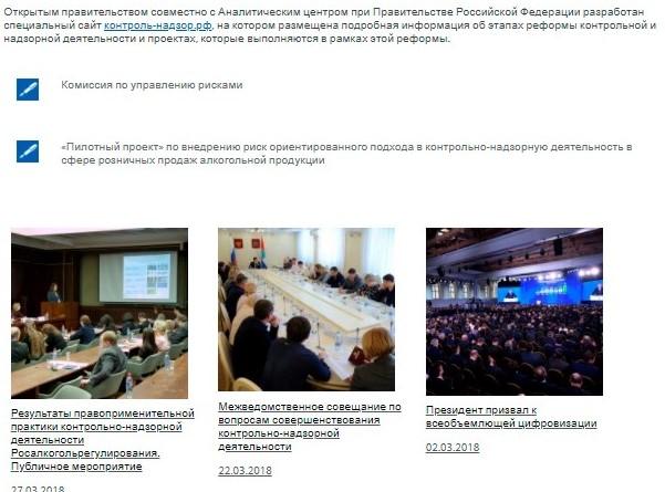 Раздел «Система управления рисками» на официальном сайте Росалкогольрегулирования