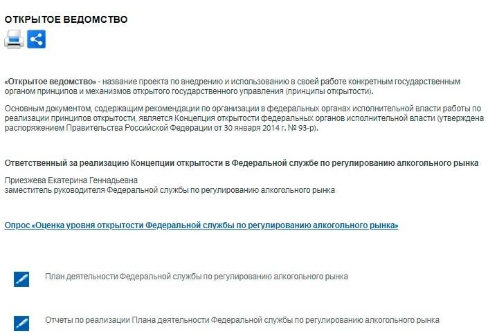 Раздел «Открытое ведомство» на официальном сайте Росалкогольрегулирования