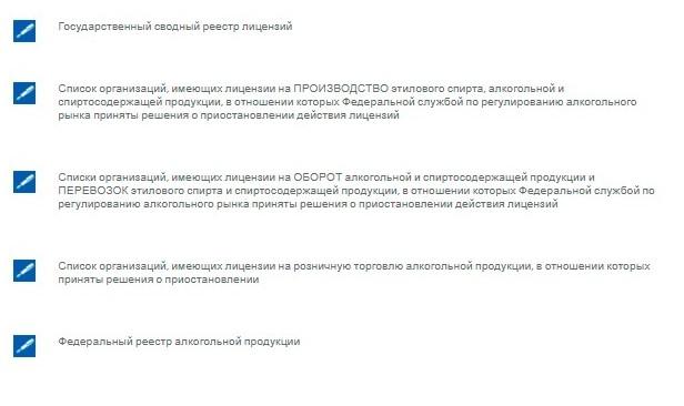 Раздел «Реестры» на официальном сайте Росалкогольрегулирования