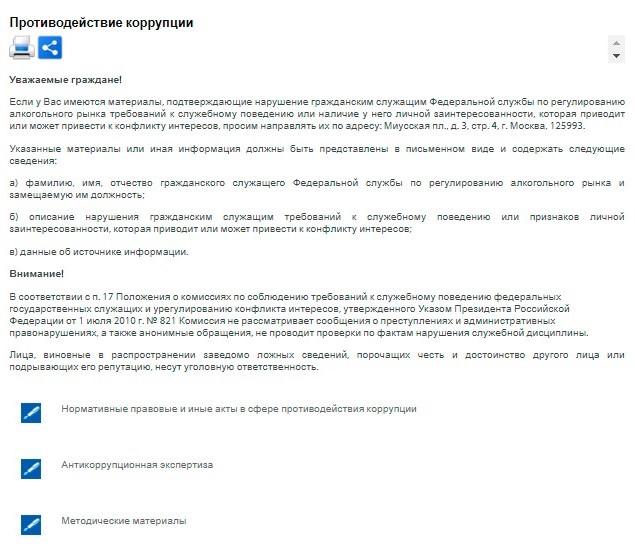 Раздел «Противодействие коррупции» на официальном сайте Росалкогольрегулирования