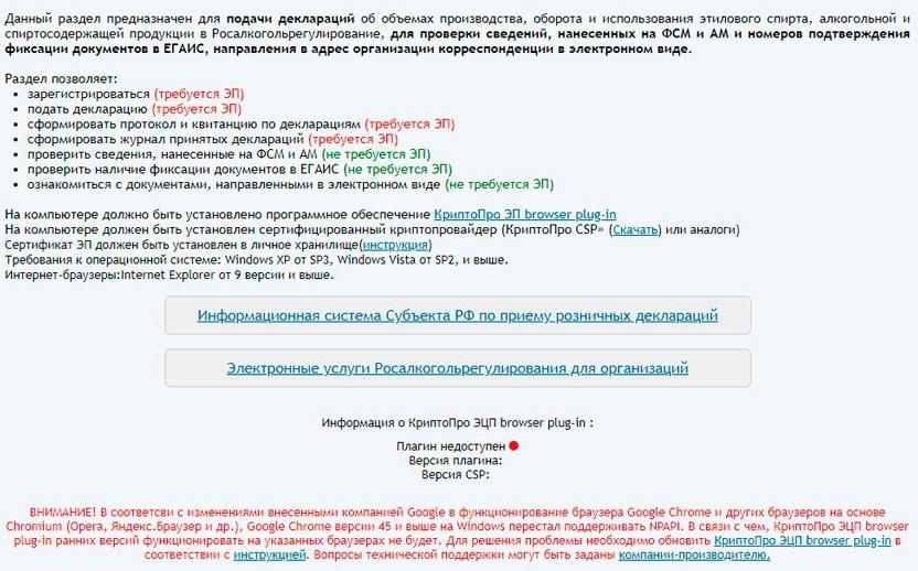 Раздел «Электронные услуги для организаций» на официальном сайте Росалкогольрегулирования