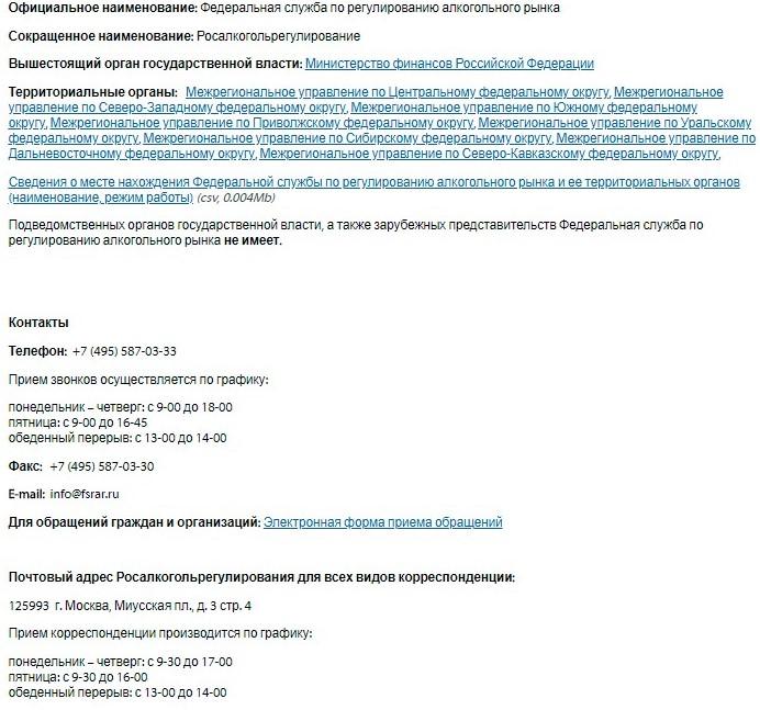 Раздел «Контакты» на официальном сайте Росалкогольрегулирования