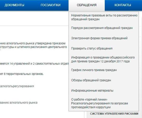 Раздел «Росалкогольрегулирование» на официальном сайте Росалкогольрегулирования