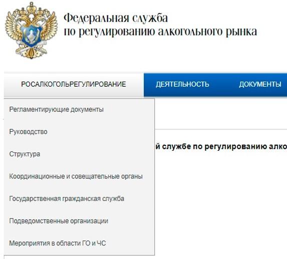 Вкладка «Руководство» на официальном сайте Росалкогольрегулирования