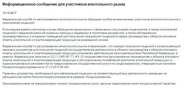 Раздел «Вниманию соискателей лицензии» на официальном сайте Росалкогольрегулирования