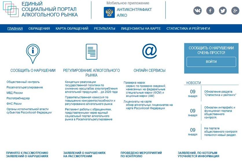 Раздел «Единый социальный портал» на официальном сайте Росалкогольрегулирования